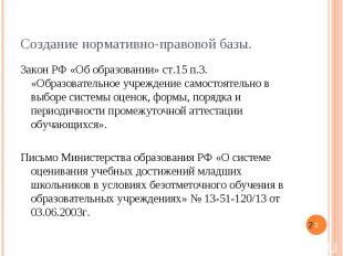 Создание нормативно-правовой базы. Закон РФ «Об образовании» ст.15 п.3. «Образов