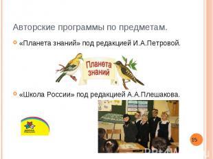 Авторские программы по предметам. «Планета знаний» под редакцией И.А.Петровой.«Ш
