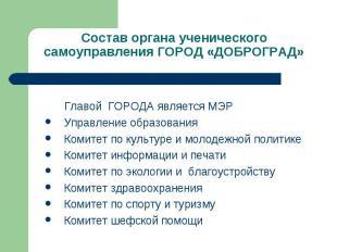 Состав органа ученического самоуправления ГОРОД «ДОБРОГРАД» Главой ГОРОДА являет