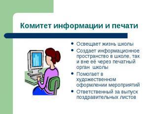 Комитет информации и печати Освещает жизнь школыСоздает информационное пространс