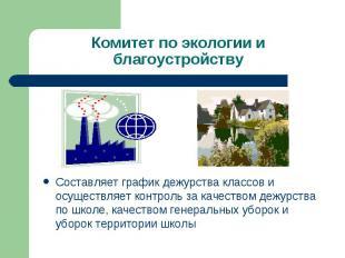 Комитет по экологии и благоустройству Составляет график дежурства классов и осущ