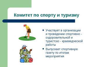 Комитет по спорту и туризму Участвует в организации и проведении спортивно - озд