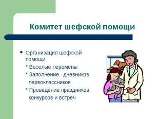 Комитет шефской помощи Организация шефской помощи * Веселые перемены * Заполнени