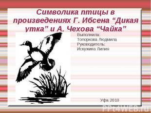 """Символика птицы в произведениях Г. Ибсена """"Дикая утка"""" и А. Чехова """"Чайка"""" Выпол"""