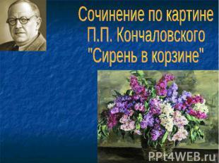 """Сочинение по картине П.П. Кончаловского """"Сирень в корзине"""""""