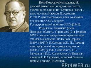 Петр Петрович Кончаловский, русский живописец и художник театра, участник объеди