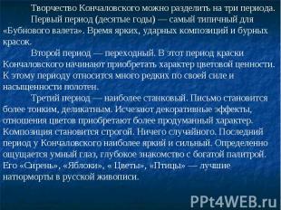 Творчество Кончаловского можно разделить на три периода. Первый период (десятые