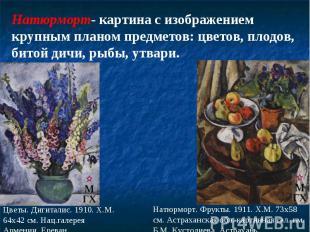 Натюрморт- картина с изображением крупным планом предметов: цветов, плодов, бито
