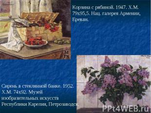 Корзина с рябиной. 1947. Х.М. 79x95,5. Нац. галерея Армении, Ереван. Сирень в ст