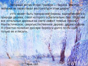 Любимый мотив Игоря Грабаря — береза. Мастер пейзажа не переставал восторгаться