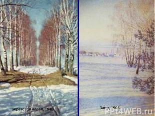 Березовая аллея, 1940 Зима, 1906