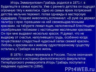 Игорь Эммануилович Грабарь родился в 1871г. в Будапеште в семье юриста. Уже с р