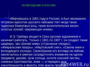 ВОЗВРАЩЕНИЕ В РОССИЮ «Вернувшись в 1901 году в Россию, я был несказанно потрясен