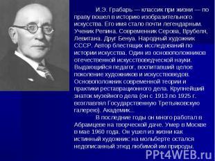 И.Э.Грабарь — классик при жизни — по праву вошел в историю изобразительного иск