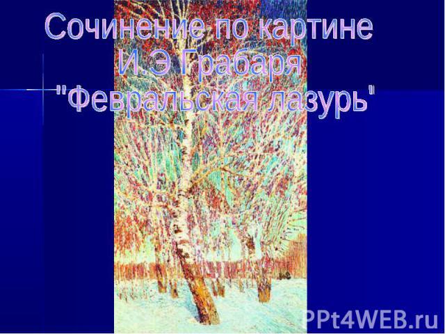 Сочинение по картине И.Э Грабаря