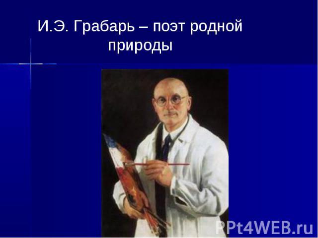 И.Э. Грабарь – поэт родной природы