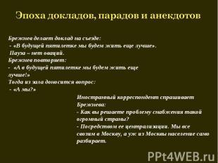 Эпоха докладов, парадов и анекдотов Брежнев делает доклад на съезде: - «В будуще
