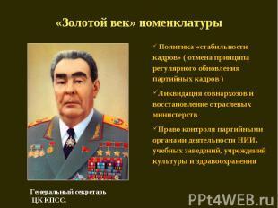 «Золотой век» номенклатуры Политика «стабильности кадров» ( отмена принципа регу