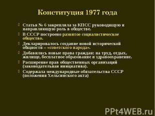 Конституция 1977 года Статья № 6 закрепляла за КПСС руководящую и направляющую р