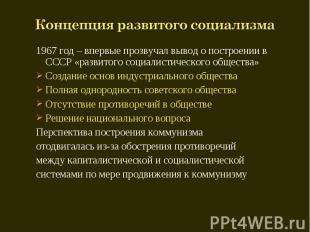 Концепция развитого социализма 1967 год – впервые прозвучал вывод о построении в