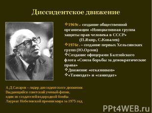 Диссидентское движение 1969г.- создание общественной организации «Инициативная г