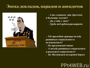 Эпоха докладов, парадов и анекдотов - А вы слышали, что Брежнев в больнице лежит