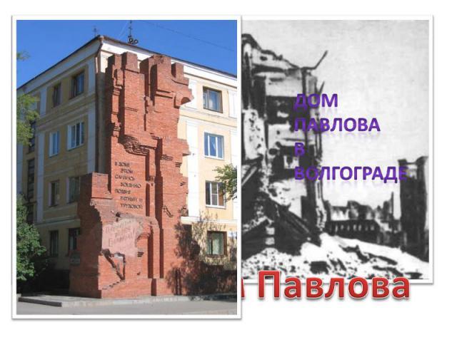 Дом Павлова в ВолгоградеДом Павлова