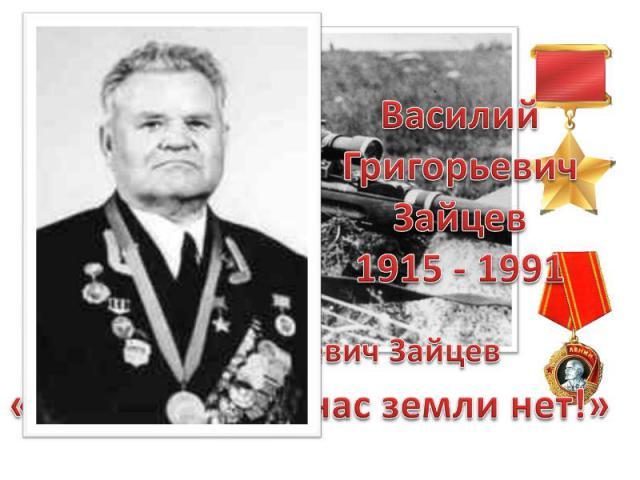 ВасилийГригорьевичЗайцев1915 - 1991Василий Григорьевич Зайцев«За Волгой для нас земли нет!»