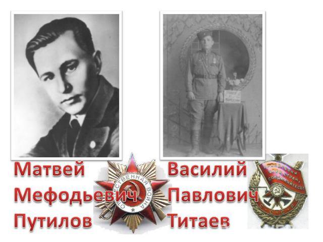 МатвейМефодьевич ПутиловВасилий ПавловичТитаев