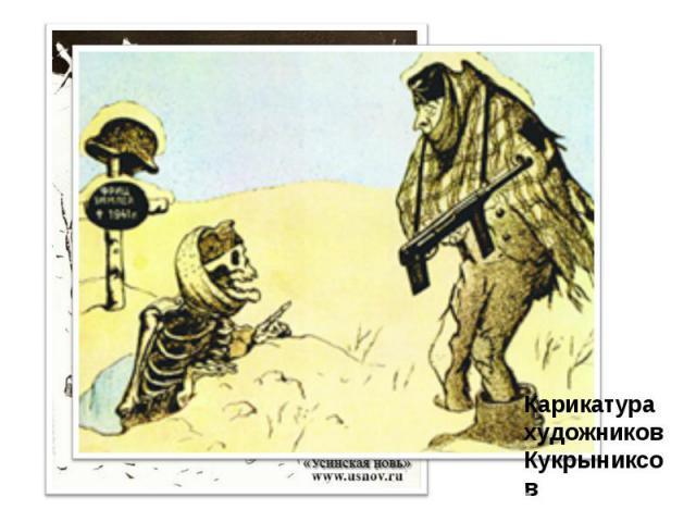 Карикатура художников Кукрыниксов