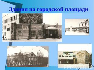 Здания на городской площади