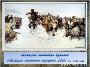 Василий Иванович Суриков. «Взятие снежного городка» 1891 г, ГРм, СПб