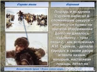 Лошадь и всадника Суриков написал в сложнейшем ракурсе – они несутся прямо на зр