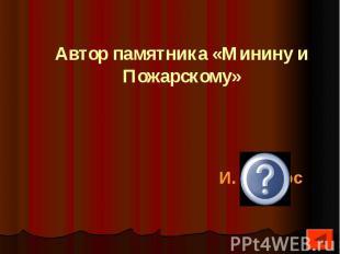 Автор памятника «Минину и Пожарскому»