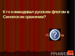 Кто командовал русским флотом в Синопском сражении?