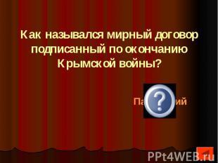 Как назывался мирный договор подписанный по окончанию Крымской войны?