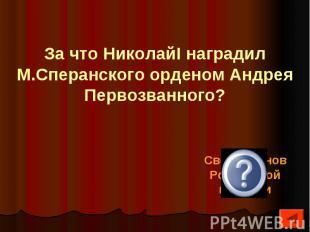 За что НиколайI наградил М.Сперанского орденом Андрея Первозванного?