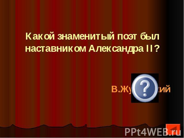 Какой знаменитый поэт был наставником Александра II?