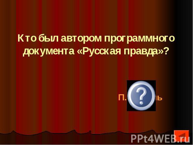 Кто был автором программного документа «Русская правда»?