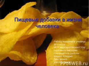 Пищевые добавки в жизни человека Работу выполнила ученица 10 класса МОУ Маргарит