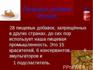Пищевые добавки в России 28 пищевых добавок, запрещённых в других странах, до си