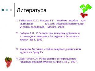 Литература 1. Габриелян О.С., Лысова Г.Г. Учебное пособие для выпускных классов