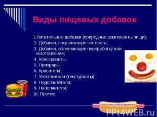 Виды пищевых добавок 1.Питательные добавки (природные компоненты пищи); 2. Добав