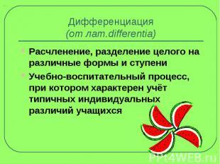 Дифференциация(от лат.differentia) Расчленение, разделение целого на различные ф