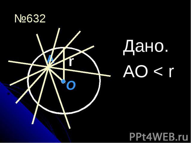 №632 Дано.АО < r