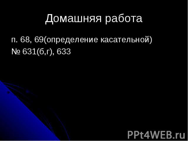Домашняя работа п. 68, 69(определение касательной)№ 631(б,г), 633