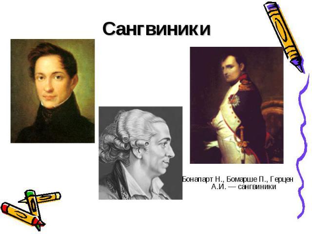 Сангвиники Бонапарт Н., Бомарше П., Герцен А.И. — сангвиники