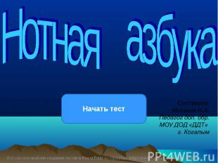 Нотная азбука Использован шаблон создания тестов в PowerPoint со страницы http:/