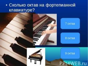 Сколько октав на фортепианной клавиатуре?