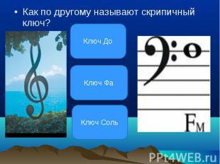 Как по другому называют скрипичный ключ?